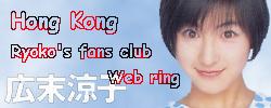 Hong Kong Ryoko Hirosue fan club